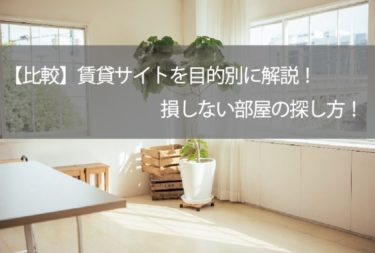 【比較】賃貸サイトを目的別に解説!損しない部屋の探し方!